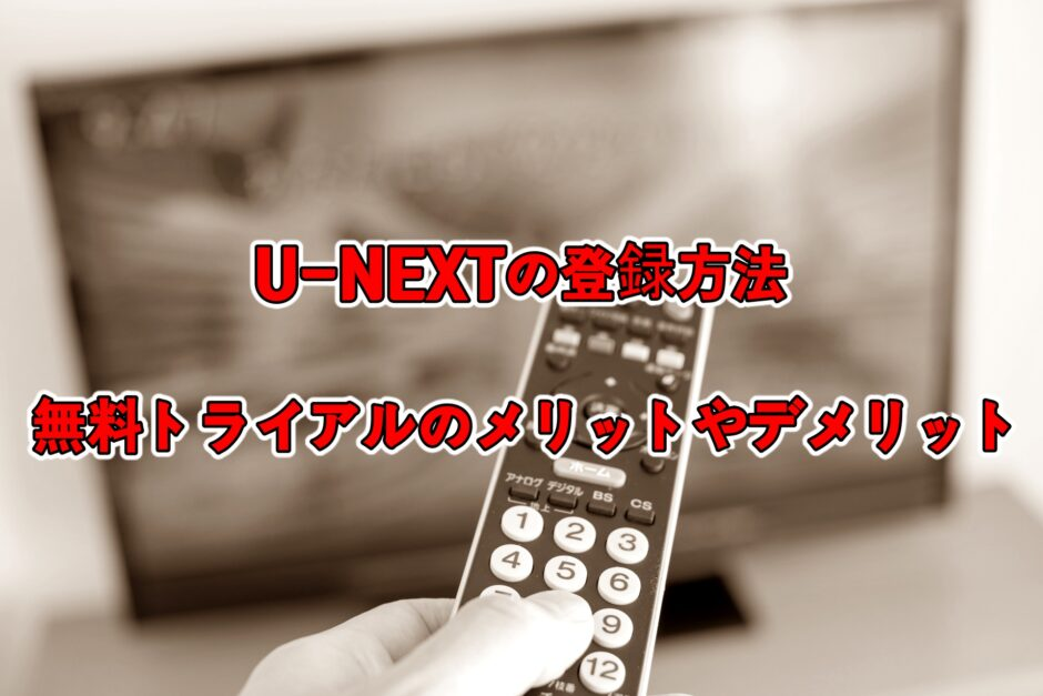 U-NEXT,登録方法,無料,トライアル