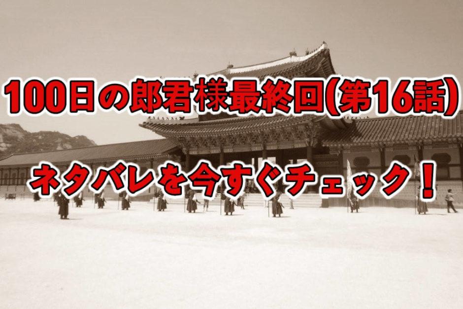 100日の郎君様,最終回,第16話,ネタバレ
