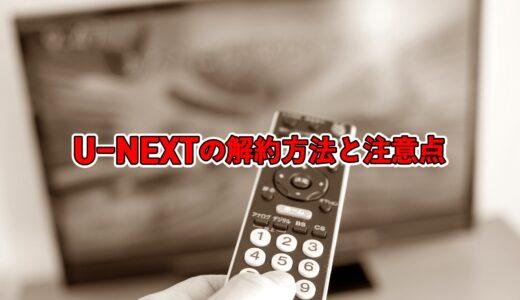 U-NEXTの解約方法(スマホやiphone)と注意点を画像で詳しく解説!