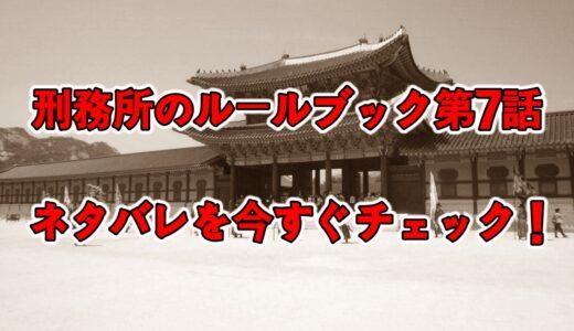 刑務所のルールブック第7話のあらすじネタバレ&感想考察!