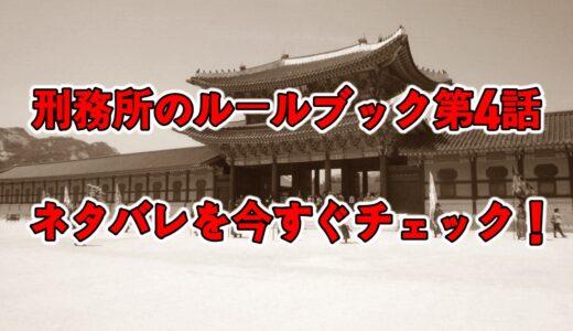 刑務所のルールブック第4話のあらすじネタバレ&感想考察!