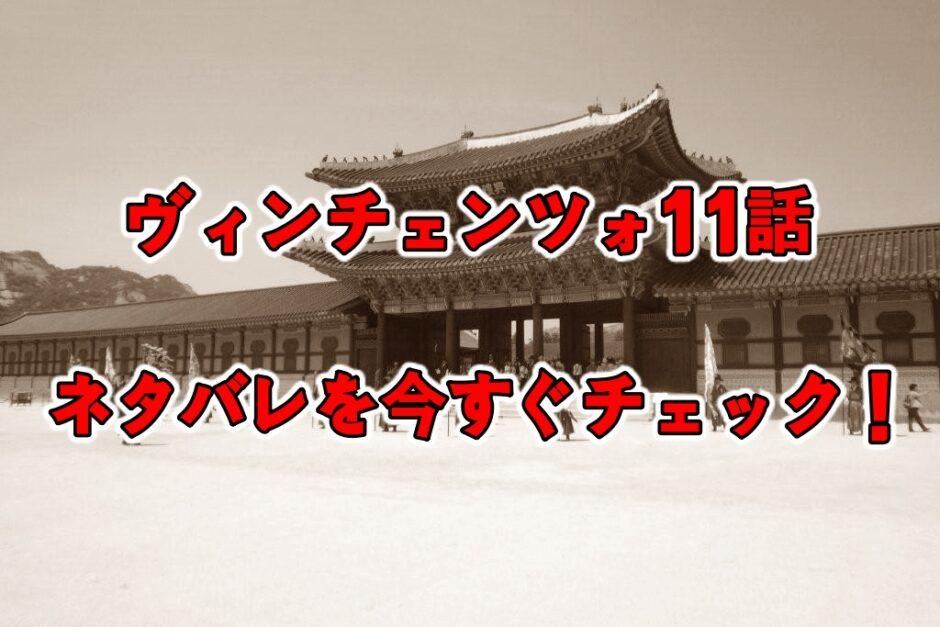 ヴィンチェンツ,11話,ネタバレ
