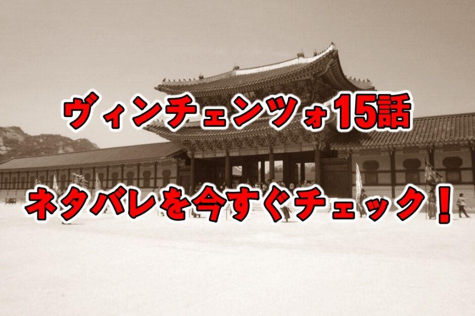 ヴィンチェンツ,15話,ネタバレ