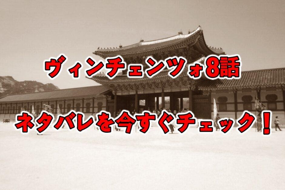 ヴィンチェンツ,8話,ネタバレ