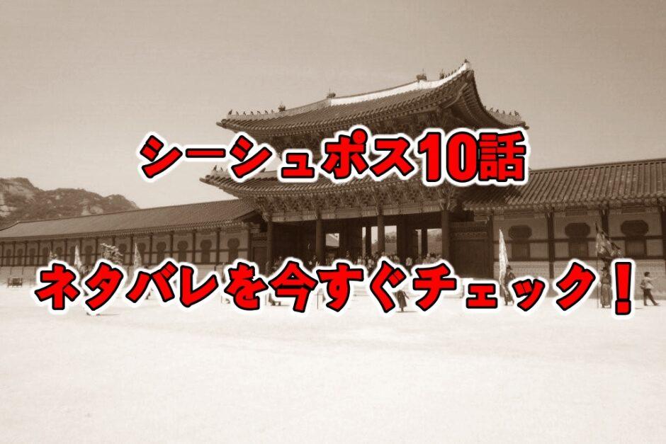 シーシュポス,10話,ネタバレ