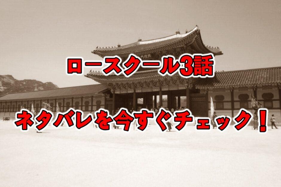 ロースクール,3話,ネタバレ