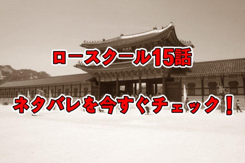 ロースクール,15話,ネタバレ