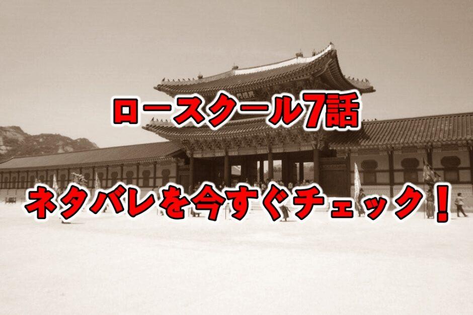 ロースクール,7話,ネタバレ