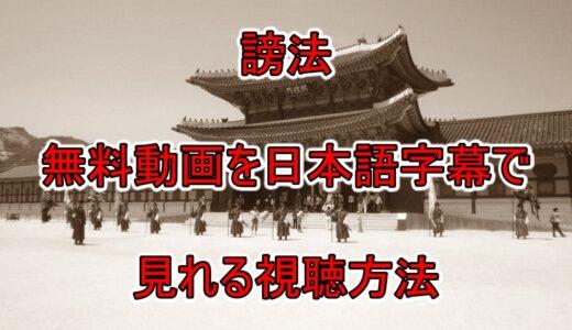 謗法の無料動画を日本語字幕で見れる視聴方法!