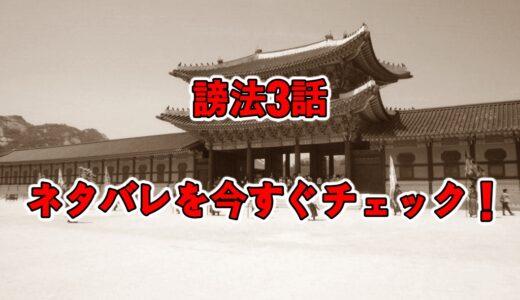 謗法(韓国ドラマ)3話のあらすじネタバレ&感想考察!咀呪林