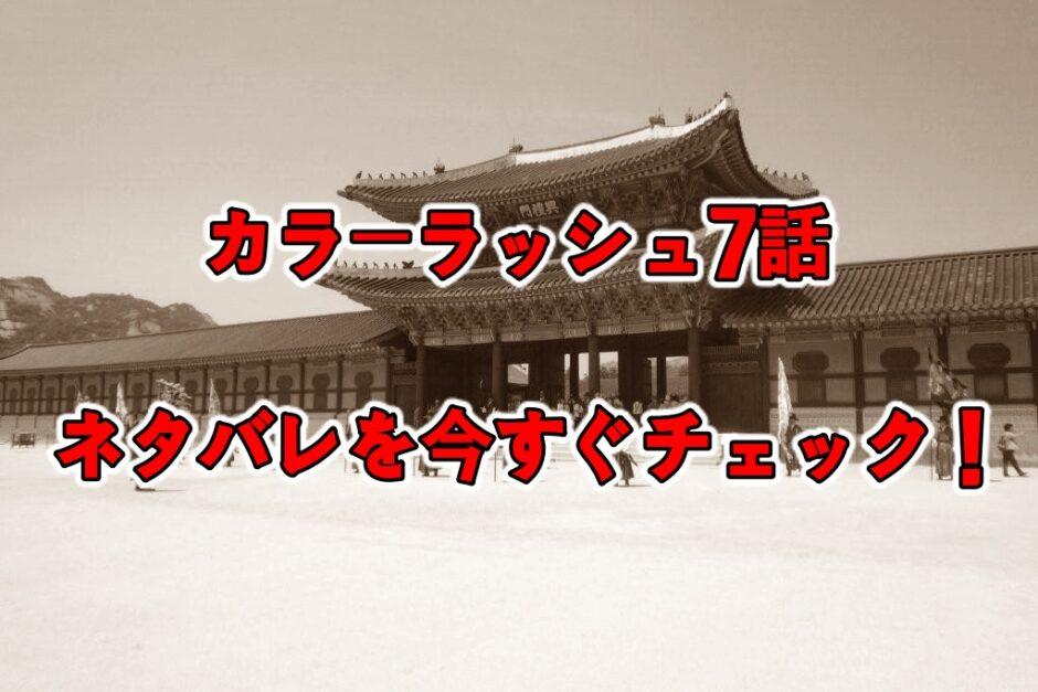 カラーラッシュ,7話,ネタバレ