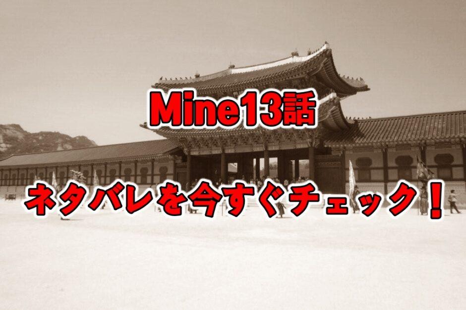 Mine,13話,ネタバレ