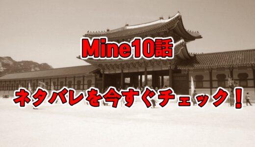 Mine(韓国ドラマ)10話のあらすじネタバレ&感想考察!本当の母親
