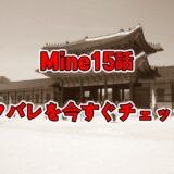 Mine,15話,ネタバレ