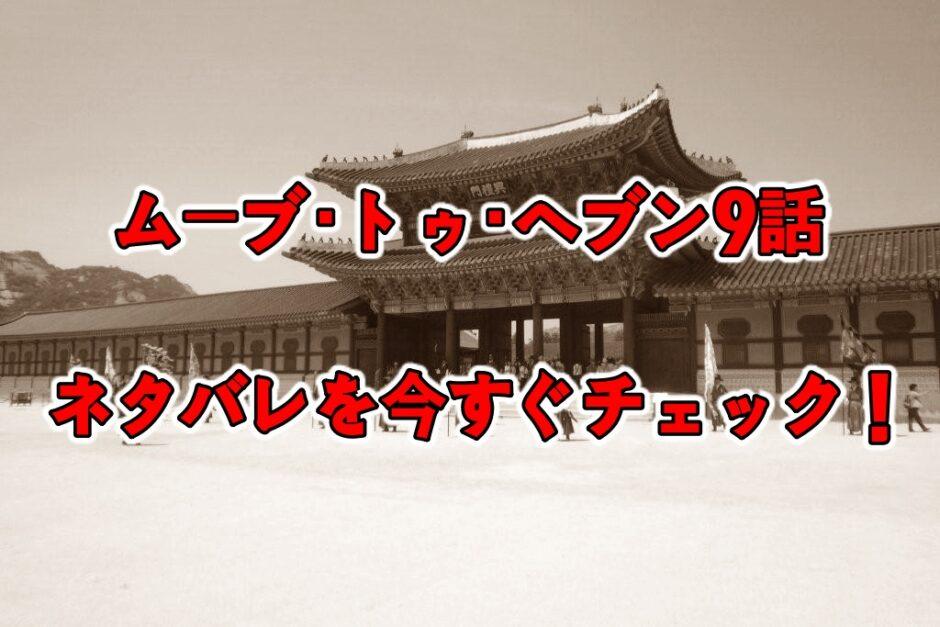 ムーブ・トゥ・ヘブン,9話,ネタバレ