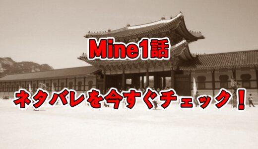 Mine(韓国ドラマ)1話のあらすじネタバレ&感想考察!別世界の人たち
