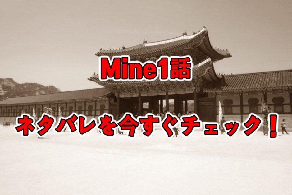 Mine,1話,ネタバレ