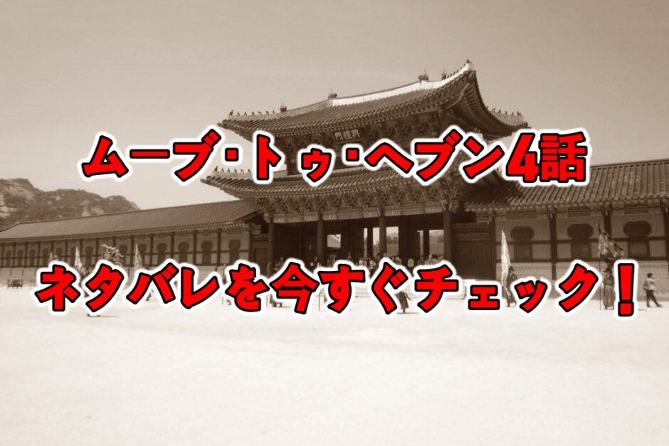 ムーブ・トゥ・ヘブン,4話,ネタバレ