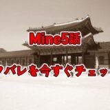 Mine,5話,ネタバレ