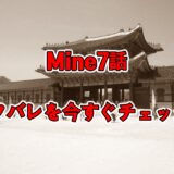 Mine,7話,ネタバレ