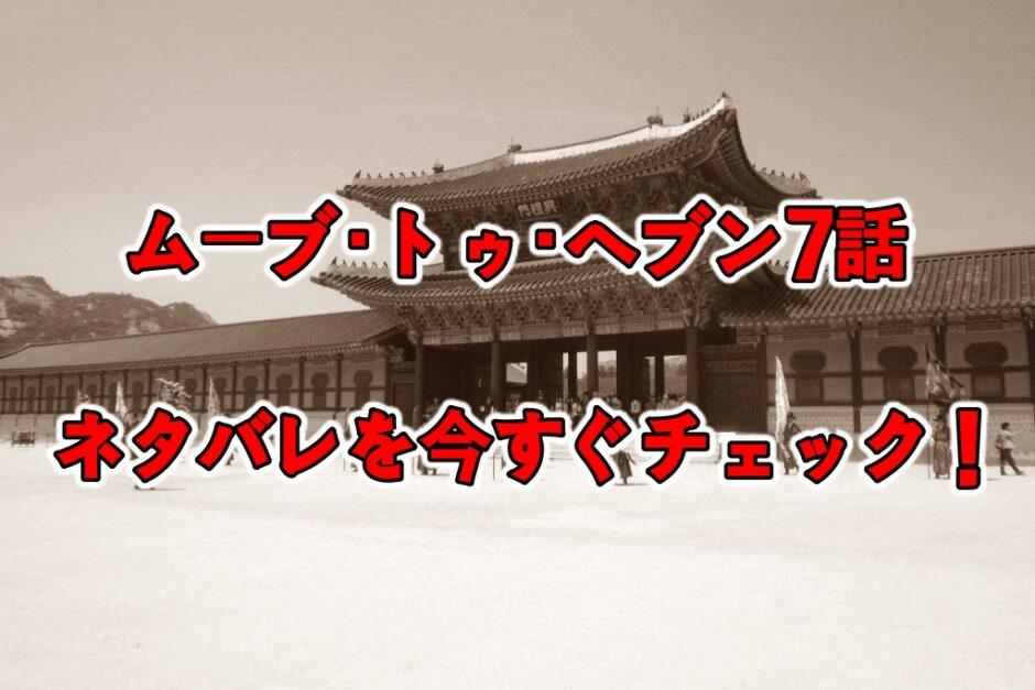 ムーブ・トゥ・ヘブン,7話,ネタバレ