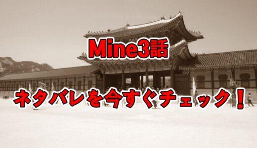Mine(韓国ドラマ)3話のあらすじネタバレ&感想考察!グレーの領域