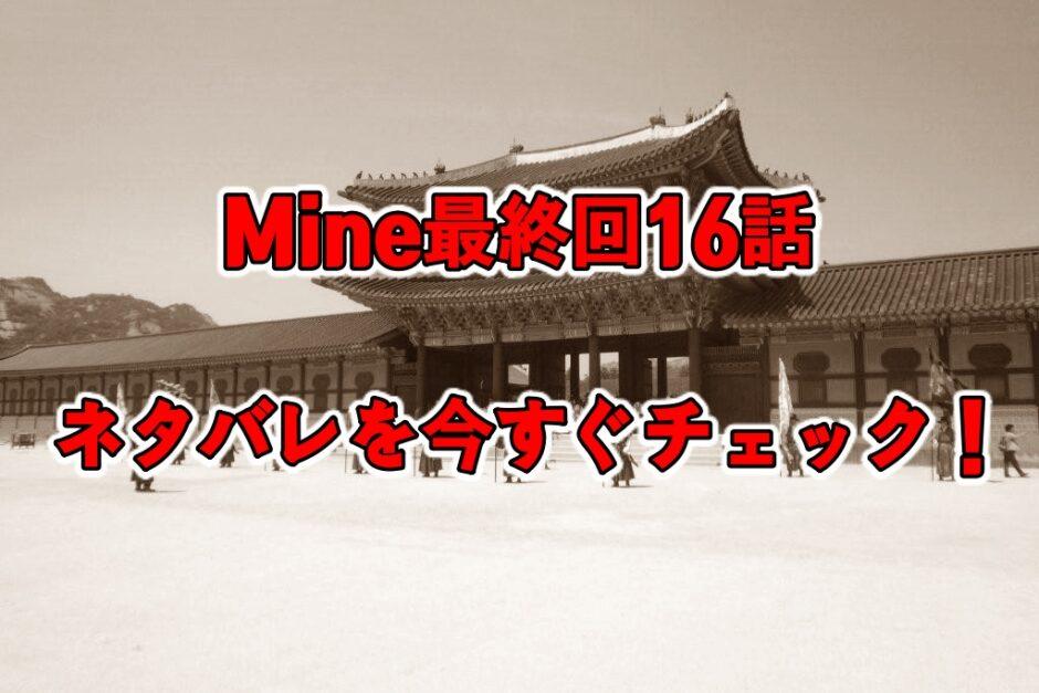 Mine,最終回,16話,ネタバレ