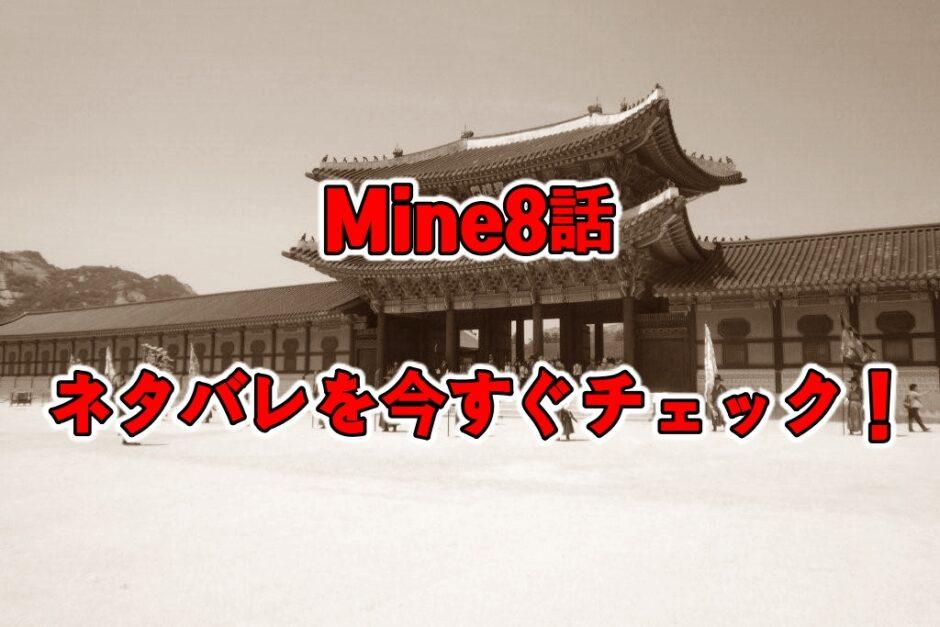 Mine,8話,ネタバレ