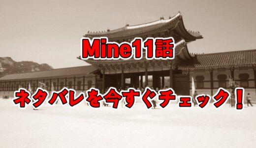 Mine(韓国ドラマ)11話のあらすじネタバレ&感想考察!魅惑の1週間