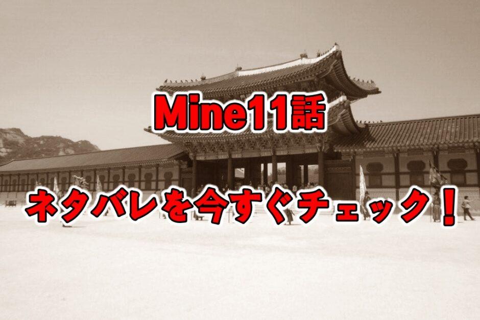 Mine,11話,ネタバレ