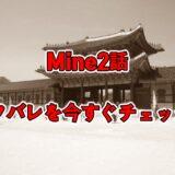 Mine,2話,ネタバレ