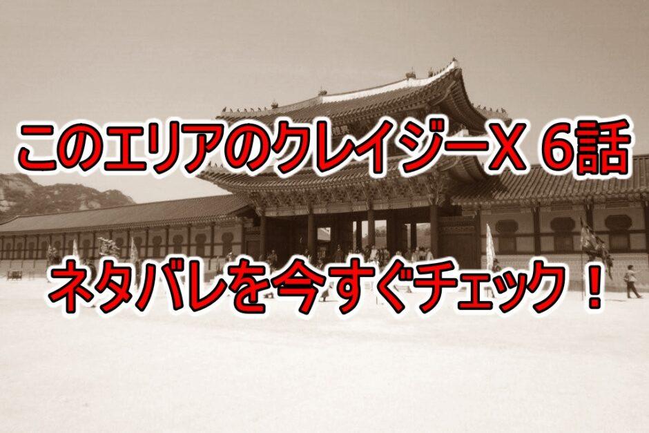 このエリアのクレイジーX,6話,ネタバレ