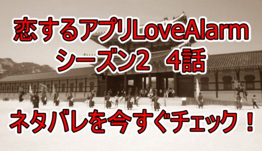 恋するアプリLoveAlarmシーズン2-4話のあらすじネタバレ&感想考察!