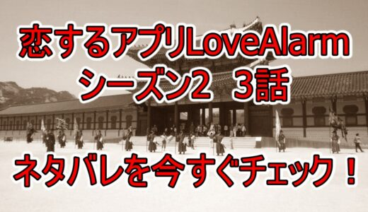 恋するアプリLoveAlarmシーズン2-3話のあらすじネタバレ&感想考察!