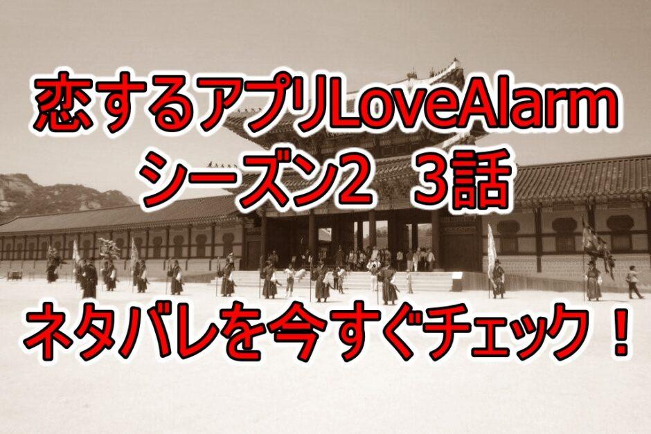 恋するアプリLoveAlarm,シーズン2,3話,ネタバレ