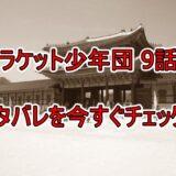 ラケット少年団,9話,ネタバレ
