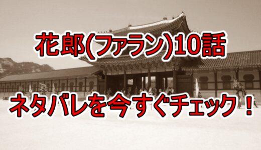 花郎(ファラン)10話のあらすじネタバレ&感想考察!