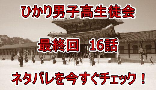 ひかり男子高生徒会最終回(16話)のあらすじネタバレ&感想考察!僕の初恋の話