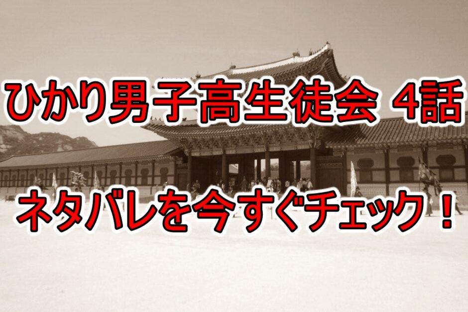 ひかり男子高生徒会,4話,ネタバレ