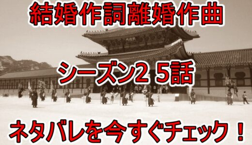 結婚作詞離婚作曲シーズン2-5話のあらすじネタバレ&感想考察!