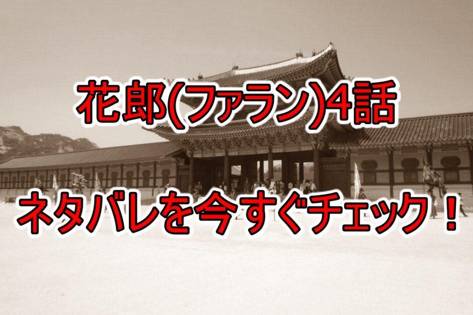 花郎,4話,ネタバレ