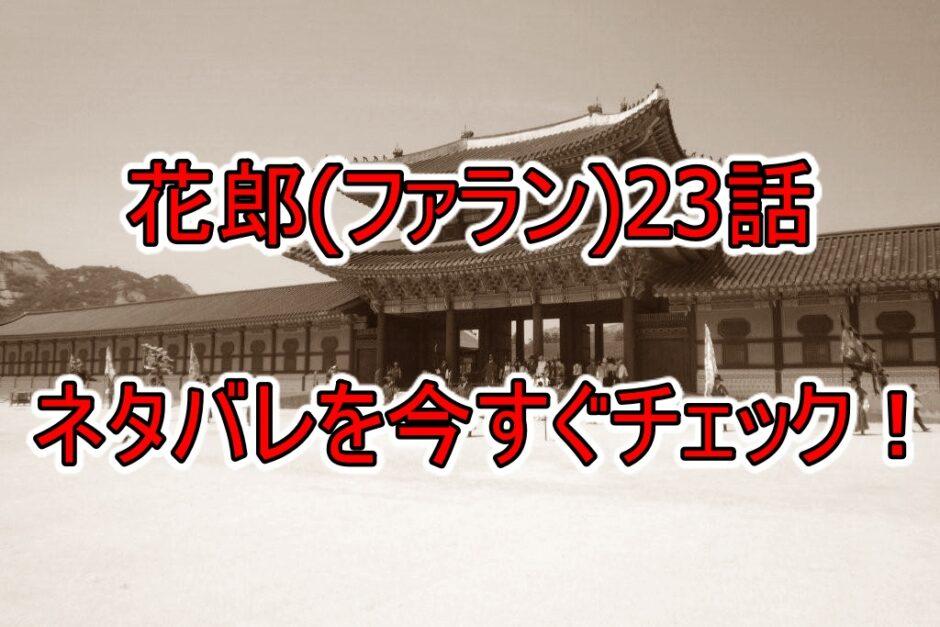 花郎,23話,ネタバレ