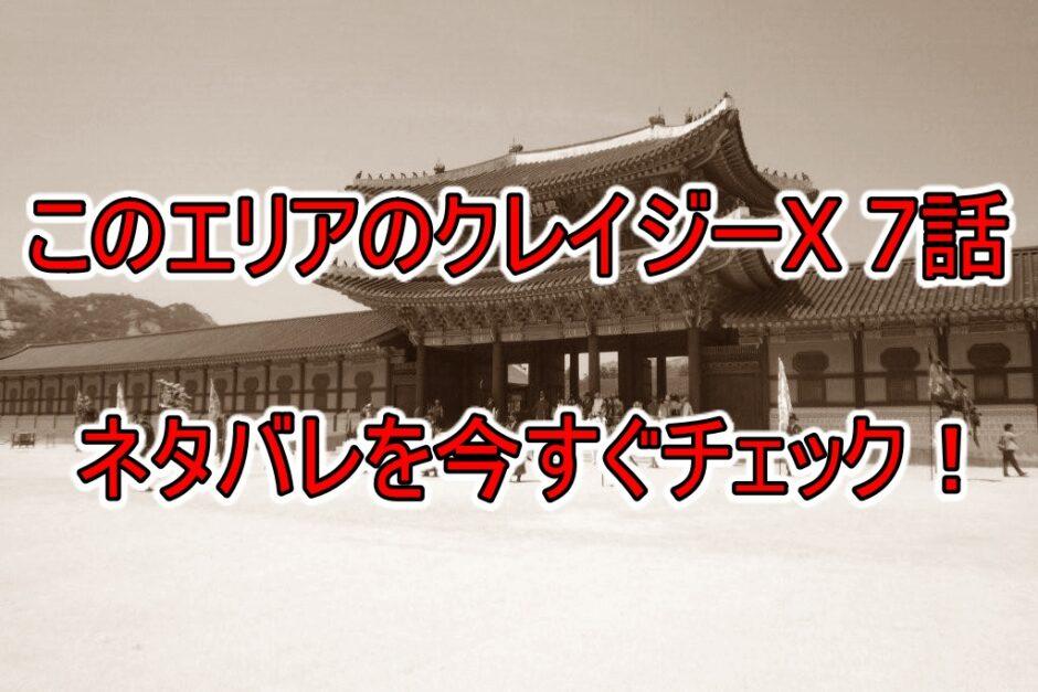 このエリアのクレイジーX,7話,ネタバレ