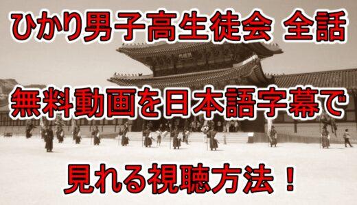 ひかり男子高生徒会全話の無料動画を日本語字幕で見れる視聴方法!
