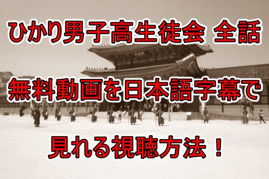 ひかり男子高生徒会,全話,無料,動画,日本語字幕,方法