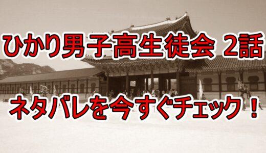 ひかり男子高生徒会2話のあらすじネタバレ&感想考察!生徒会室のタニシ姫