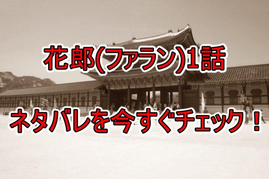 花郎,1話,ネタバレ