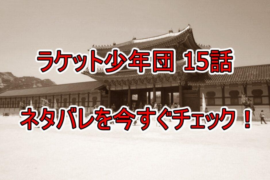 ラケット少年団,15話,ネタバレ