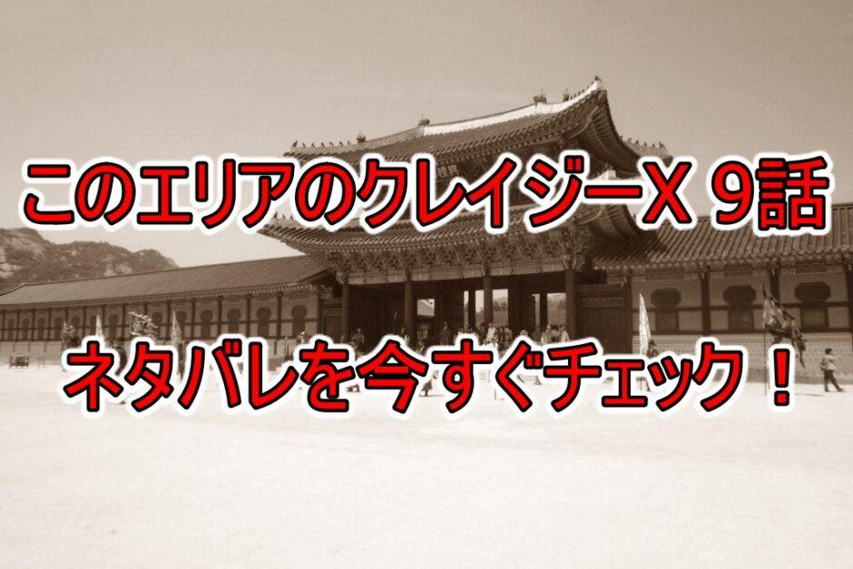 このエリアのクレイジーX,9話,ネタバレ