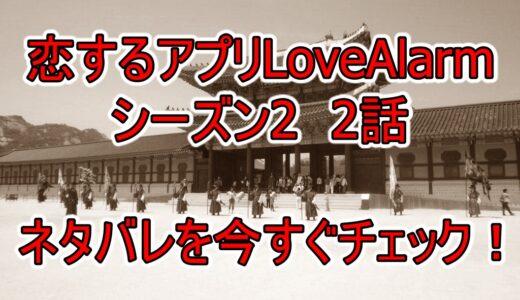 恋するアプリLoveAlarmシーズン2-2話のあらすじネタバレ&感想考察!